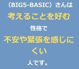 Big5-Basic診断結果 性格的長所と短所